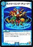 Duel Masters [Streaming Tutor] DMX08-007-R «starke Hitze! Gachinko BEST »
