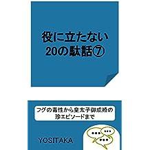 yaku ni tatanai 20 no da hanashi 7: fugu no dokusei kara kotaishi goseikon no chin episodo made (Japanese Edition)
