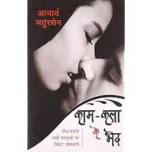 Kaam Kala Ke Bhed  (Hindi)