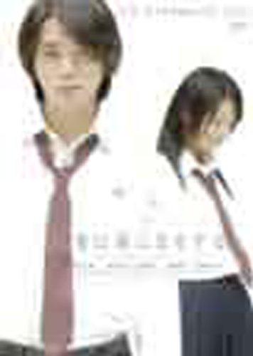 I Standard Edition machen Liebe zu Schwester [DVD] (Japan Import / Das Paket und das Handbuch werden in Japanisch) -