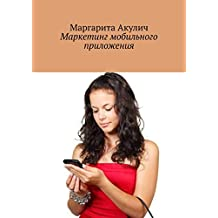 Маркетинг мобильного приложения (Russian Edition)