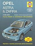 Opel Astra & Zafira. Remont i tehnicheskoe obsluzhivanie
