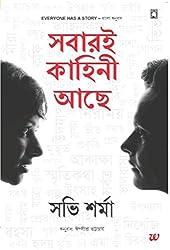 Everyone has a Story: Shobaari Kaahani Aache