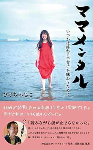 mamamentaru: itukawaowarukosodatewoaziwautameni (Japanese Edition)