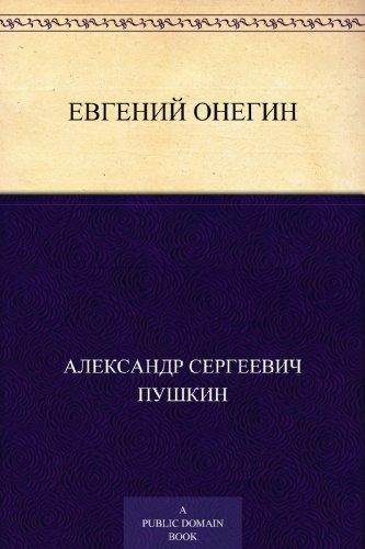 Евгений Онегин por Александр Сергеевич Пушкин