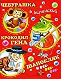 Cheburashka, Krokodil Gena, Shapokljak and vse-vse-vse ...