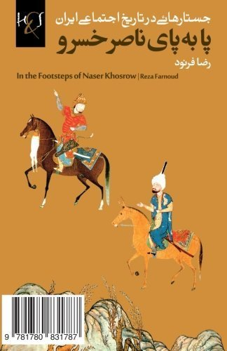 In the Footsteps of Naser Khosrow: Pa Be Paye Naser Khosrow (Persian Edition) by Reza Farnoud (2012-09-12) par Reza Farnoud