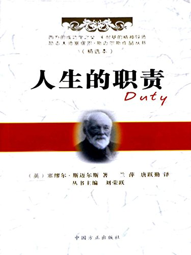 人生的职责(Duty: With Illustrations of Courage, Patience, and Endurance) (Chinese Edition)