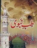 Tibb-e-Nabawi (Urdu)(PB)