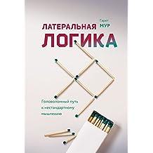 Латеральная логика: Головоломный путь к нестандартному мышлению (Russian Edition)