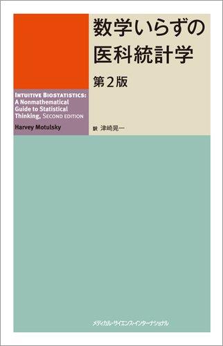 数学いらずの医科統計学 第2版