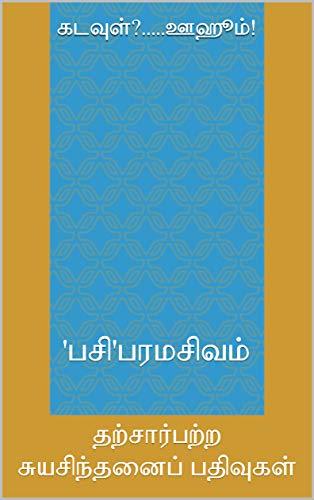 கடவுள்?.....ஊஹூம்!: தற்சார்பற்ற சுயசிந்தனைப் பதிவுகள் (Tamil Edition) por 'பசி'பரமசிவம்