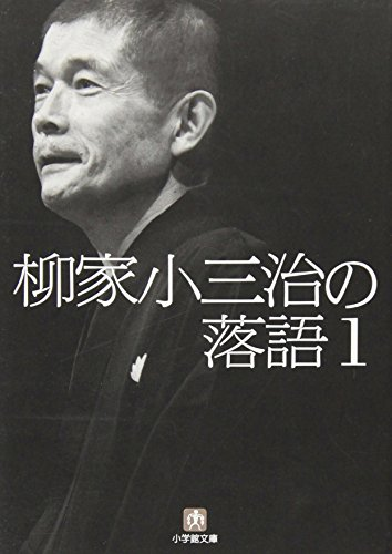 柳家小三治の落語〈1〉 (小学館文庫)