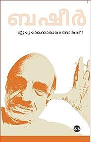 Ntuppuppakkoranendarnnu! (Malayalam Edition)