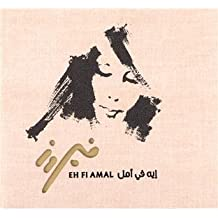 Eih Fi Amal