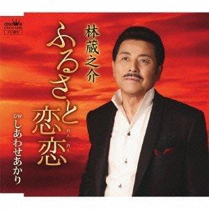 kuranosuke-hayashi-furusato-renren-shiawase-akari-japan-cd-crcn-1646-by-kuranosuke-hayashi