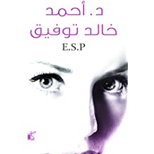 ESP (Arabic Edition)