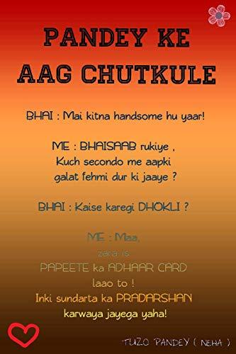 PANDEY KE AAG CHUTKULE - सावधान RAHE - दम TOD SAKTE HAI AAP HASTE HASTE: Dedicated to maa (Pandey ki aag baaten Book 1) (English Edition)