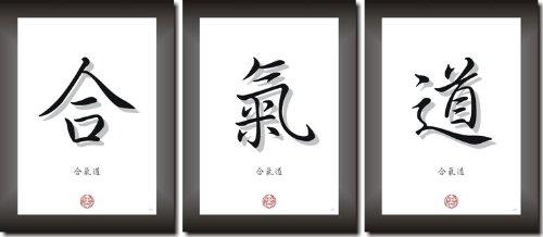 AIKIDO Kampfsport Deko Bild Kampkunst Dekoration Kunstdruck Bilderset für Ihr Dojo oder Trainingshalle die Geschenkidee für Kampfsportler