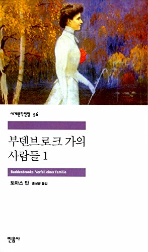 Buddenbrooks 1 (1901) (Korea Edition)