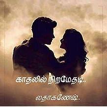காதலில் நிறமேதடி.. (Tamil Edition)