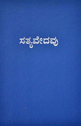 The Holy Bible Jehvoah Version(Red Letter Edition) in Kannada-Hardbound,Gilt (Blue)
