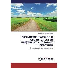 Novye tekhnologii v stroitel'stve neftyanykh i gazovykh skvazhin: Osnovy, kontseptsii, metody