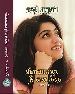 Tamil Romantic Novels Free Download In Pdf Format 74 Best tamil