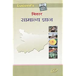 BIHAR GENERAL KNOWLEDGE, (BIHAR GK) LUCENT PUBLICATION, BIHAR SAMANYA GYAN HINDI ALL COMPETITIVE EXAMS