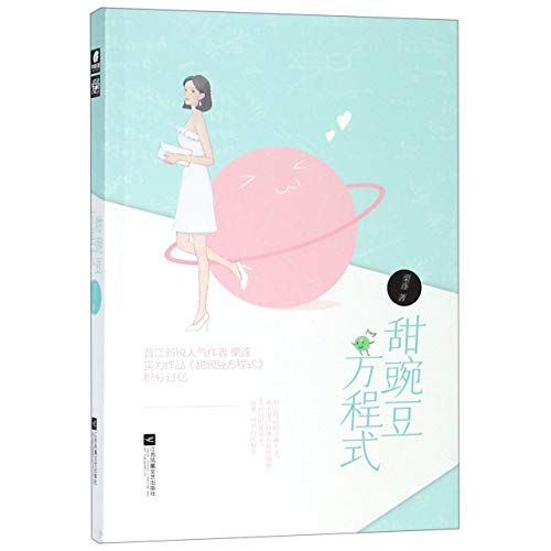 Sweet Pea Equation (Chinese Edition) China Sweet Pea
