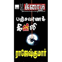 பஞ்சவர்ணக் கி(ளி)லி (க்ரைம் நாவல்) (Tamil Edition)