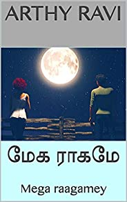 மேக ராகமே: Mega raagamey (Tamil Edition)