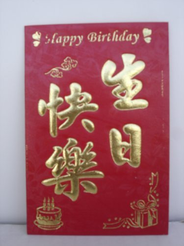 Happy Birthday Chinese Red Envelope - Happy Birthday Written in Chinese Character and English 4-5/8 X 3-1/8 by Ellis Collection - Ellis Collection