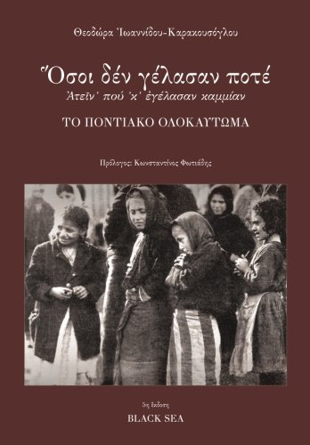 The Holocaust of the Pontian Greeks (Greek Edition): Still an open wound