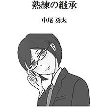 Skill succession (Japanese Edition)