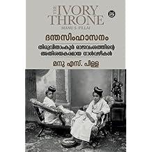 Danthasimhasanam (The Ivory Throne )