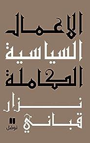 Aamal El Seyaseyya El Kamelah - 3 - الاعمال السياسية الكاملة: المجلد الثالث