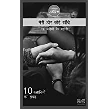 Meri Dor Koi Kheechey (Hindi Edition)