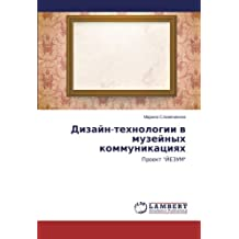 """Dizayn-tekhnologii v muzeynykh kommunikatsiyakh: Proekt """"YEZUM"""""""