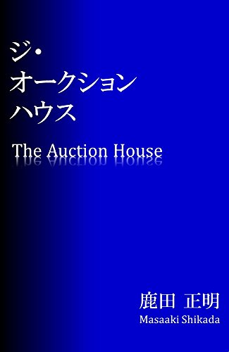 The Auction House (Japanese Edition)
