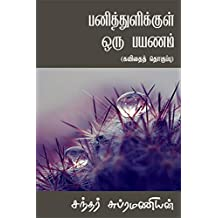 பனித்துளிக்குள் ஒரு பயணம்: (கவிதைத்தொகுப்பு) (Tamil Edition)