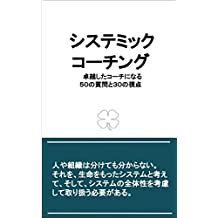 Systemic Coaching: How to make an excellent coach (Japanese Edition)