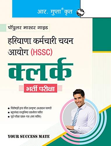HSSC: Clerk Recruitment Exam Guide