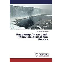 Владимир Амалицкий. Пермские динозавры России