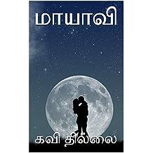 மாயாவி (Tamil Edition)