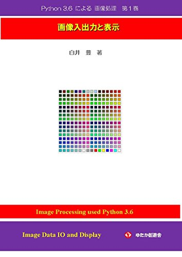Image Processing used Python 3_6 No1: Image Data IO and Display (Japanese Edition) -