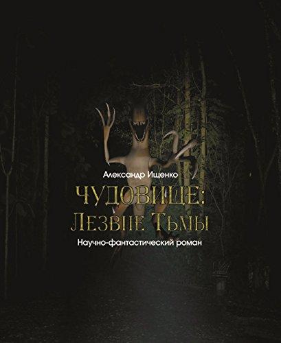 Чудовище: Лезвие Тьмы (Russian Edition)