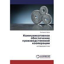 Коммуникативное обеспечение производственной кооперации: на предприятиях