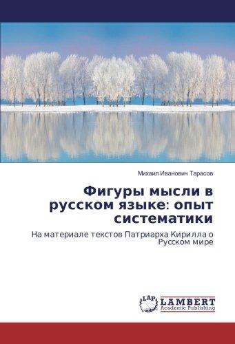Figury mysli v russkom yazyke: opyt sistematiki: Na materiale textov Patriarha Kirilla o Russkom mire por Mihail Ivanovich Tarasov
