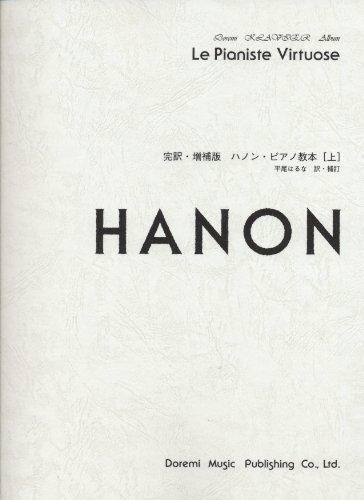 Hanon piano kyohon. 1.